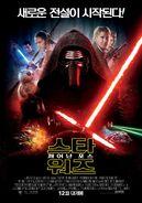 The Force Awakens Korean Poster