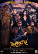 Solo Chinese Poster