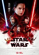 The Last Jedi Japanese Poster
