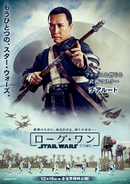 Japanese Chirrup Rogue One Poster