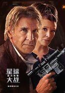 Han & Leia TFA Chinese Poster