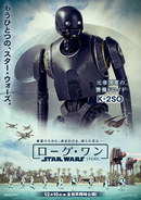Japanese K2-SO Rogue One Poster