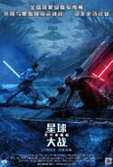 TROS Chinese Poster
