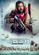 Japanese Baze Rogue One Poster