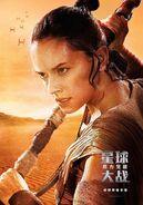 Rey TFA Chinese Poster