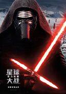 Ren TFA Chinese Poster