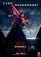 The Last Jedi Chinese Kylo Ren Poster