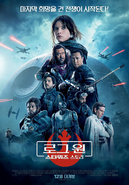 Korean Rogue One Poster