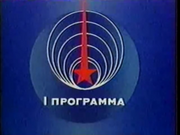 First Programm of TV USSR (80-91)