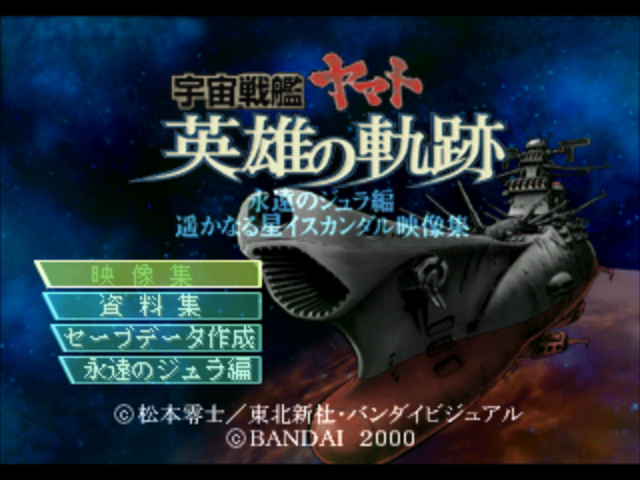File:Yamato1.png