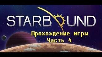 StarBound v1.3.2 Прохождение сюжетки -4- Крылья есть, а не летают!