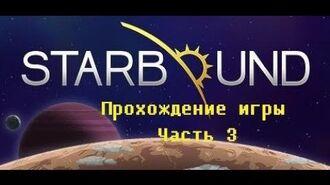 StarBound v1.3.2 Прохождение сюжетки -3- Кто проживает на дне океана