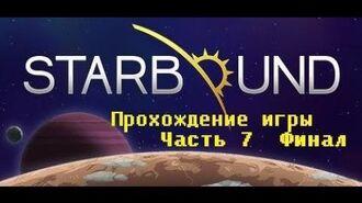 Разрушитель уничтожен ►Starbound -7