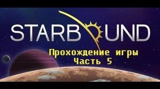 StarBound v1.3.2 Прохождение сюжетки -5- Слишком развитые приматы