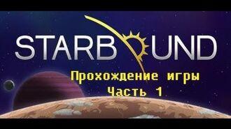 StarBound v1.3.2 Прохождение сюжетки -1- Чиним корабль