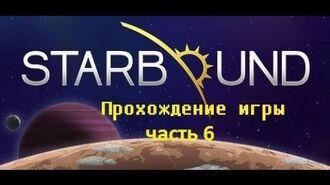 Кибертехника - она такая ► StarBound -6