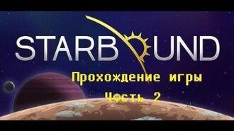 StarBound v1.3.2 Прохождение сюжетки -2- Кто такие Флораны