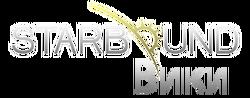 Starbound Вики лого