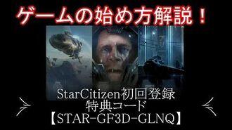 【字幕ON推奨】StarCitizenの始め方解説!【Samurai】-009 StarCItizen 3.2LIVE