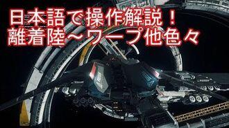 StarCitizen 操作総合解説!離着陸からワープ、ミッションや他の操作も全て!【Samurai】-008 StarCItizen 3.2LIVE