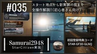 035 【スタート地点から新実装の街まで全操作解説!】StarCitizen 3.4.1LIVE 日本人【Samurai2948】スターシチズン-0