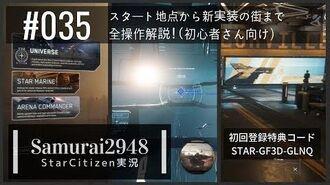 035 【スタート地点から新実装の街まで全操作解説!】StarCitizen 3.4.1LIVE 日本人【Samurai2948】スターシチズン