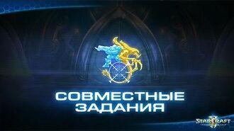 StarCraft II Legacy of the Void — обзор режима совместных заданий (русские субтитры)