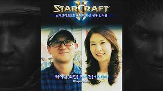 스타2 공허의 유산 케리건 레이너 성우 인터뷰 - 소연, 최한