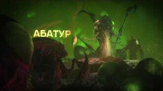 Обновление 3.3 для Legacy of the Void командир Абатур в совместных заданиях (RU)