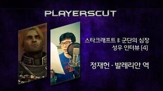 StarCraft2 Voice Actor Interview Valerian Mengsk - Jeong Jae Heon(스타2 발레리안 멩스크 성우 정재헌)