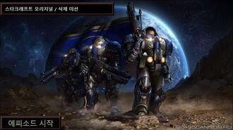 스타크래프트 리마스터 캠페인 유출본 짜집기 삭제 미션