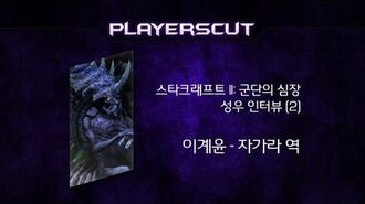 StarCraft2 Voice Actor Interview Zagara - Lee Kye Yoon (스타2 자가라 성우 이계윤)