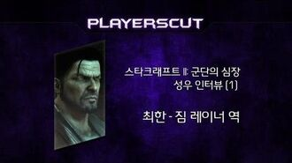 StarCraft2 Voice Actor Interview Jim Raynor - Choi Han (스타2 짐레이너 성우 최한)