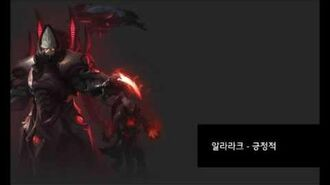 StarCraft 2 Co-op missions Alarak Interaction quotes (kokr)