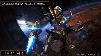 스타크래프트 리마스터 캠페인 유출본 짜집기 에피소드 3 (프로토스)