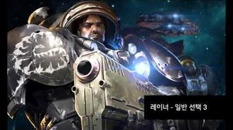 Starcraft 2 Co-op missions Interaction quotes (kokr)