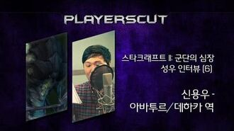 StarCraft2 Voice Actor Interview Abathur Dehaka - Shin Yong Woo(스타2 아바투르 데하카 성우 신용우)