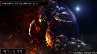 스타크래프트 리마스터 캠페인 유출본 짜집기 에피소드 2 (저그)