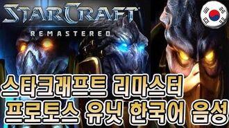 스타크래프트 리마스터 한국어판 프로토스 유닛 음성 - 이제 한국음성으로 스타1을 즐긴다!