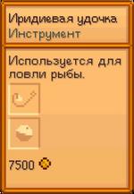 Иридиевая удочка меню