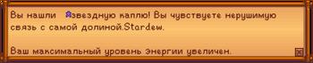 StardewFavorite RU