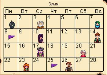 Calendar Winter RU