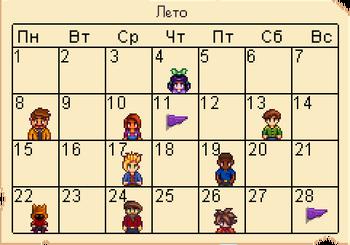 Calendar Summer RU
