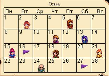Calendar Fall RU