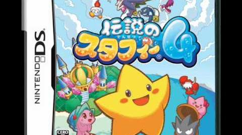 Densetsu no Starfi 4 Ripped Soundtrack - World 3 (Cupid Village)