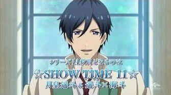 ☆SHOW TIME 11☆ 月皇遥斗×遥斗&海斗 CM