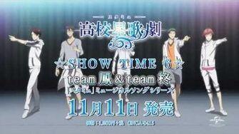 「スタミュ」☆SHOW TIME 6☆ team鳳&team柊 CM