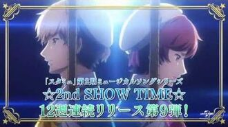 「スタミュ」(第2期) ☆2nd SHOW TIME 9☆ 那雪×卯川&星谷×那雪 CM