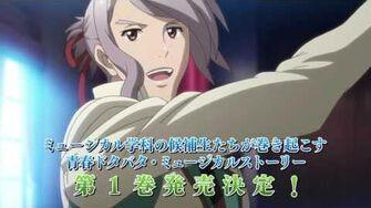 『スタミュ』Blu-ray&DVD第1巻 CM