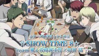 ☆SHOW TIME 8☆ team鳳&戌峰誠士郎×卯川晶 CM
